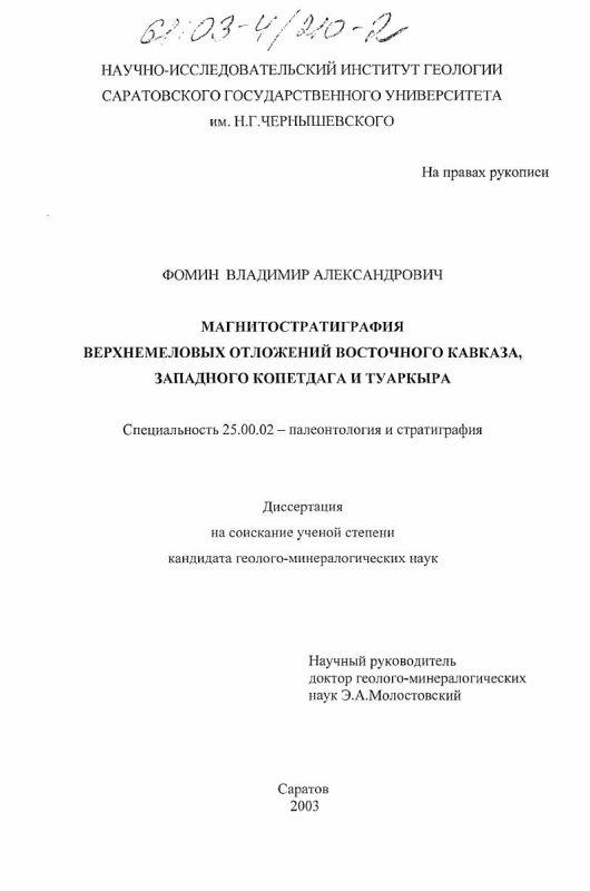 Титульный лист Магнитостратиграфия верхнемеловых отложений Восточного Кавказа, Западного Копетдага и Туаркыра