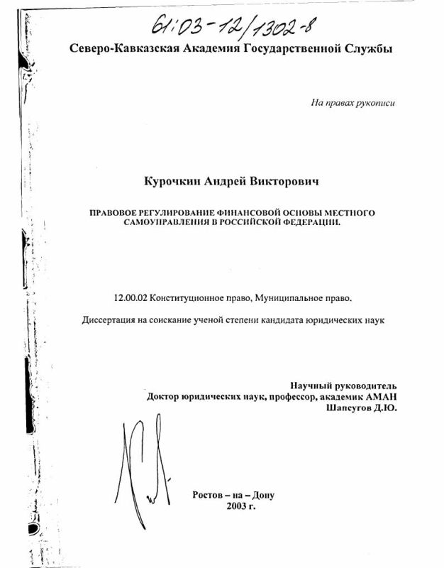 Титульный лист Правовое регулирование финансовой основы местного самоуправления в Российской Федерации