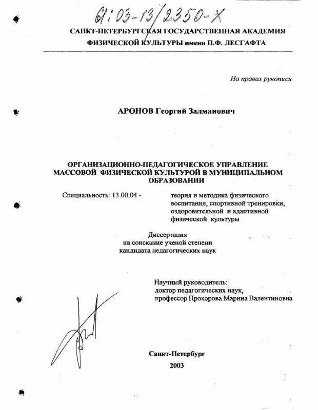 Титульный лист Организационно-педагогическое управление массовой физической культурой в муниципальном образовании