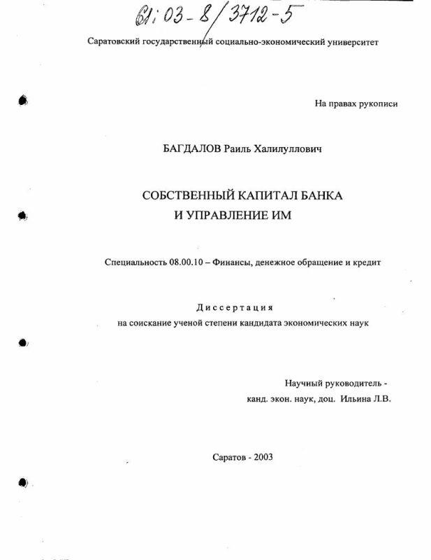 Титульный лист Собственный капитал банка и управление им