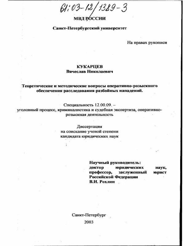Титульный лист Теоретические и методические вопросы оперативно-розыскного обеспечения расследования разбойных нападений