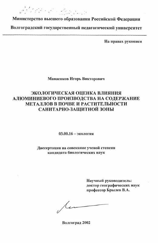 Титульный лист Экологическая оценка влияния алюминиевого производства на содержание металлов в почве и растительности санитарно-защитной зоны