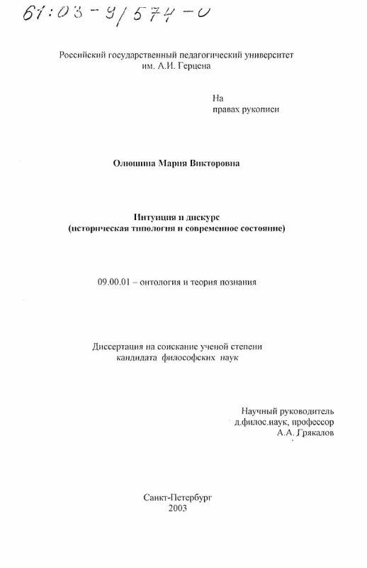Титульный лист Интуиция и дискурс : Историческая типология и современное состояние