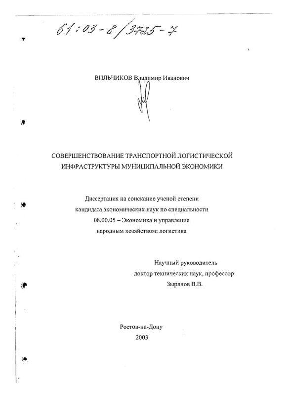 Титульный лист Совершенствование транспортной логистической инфраструктуры муниципальной экономики