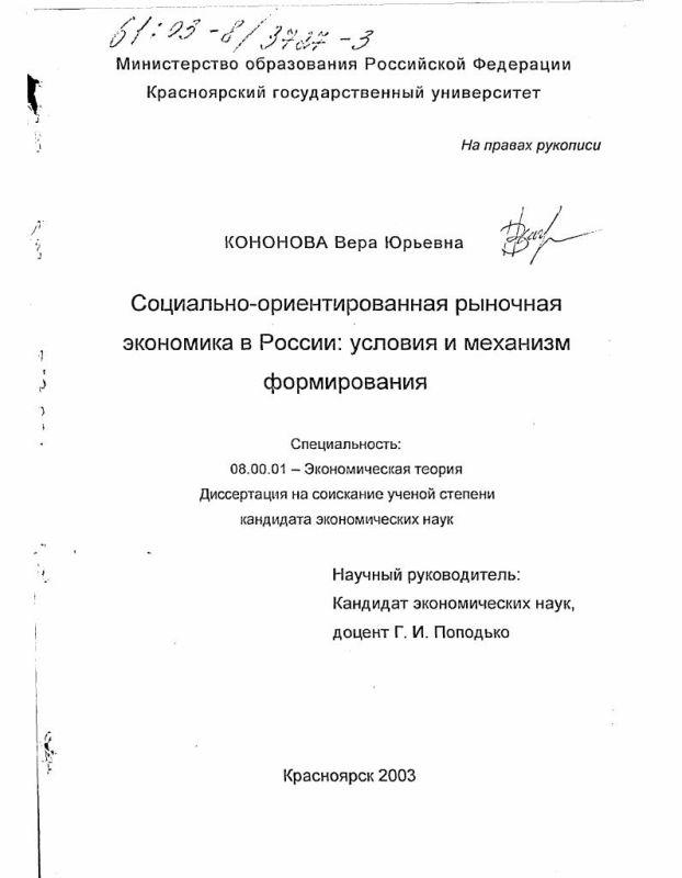 Титульный лист Социально-ориентированная рыночная экономика в России : Условия и механизм формирования