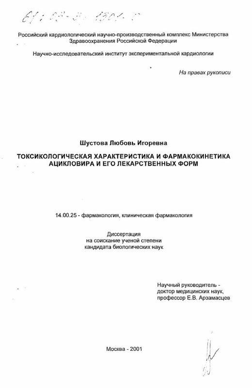 Титульный лист Токсикологическая характеристика и фармакокинетика ацикловира и его лекарственных форм