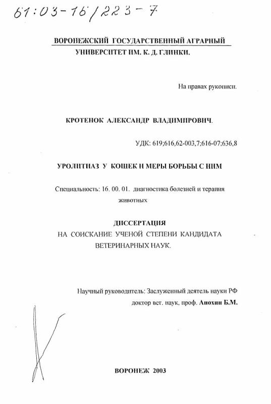Титульный лист Уролитиаз у кошек и меры борьбы с ним