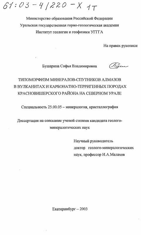 Титульный лист Типоморфизм минералов-спутников алмазов в вулканитах и карбонатно-терригенных породах Красновишерского района на Северном Урале