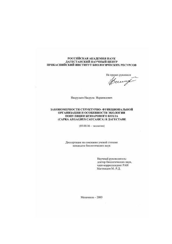 Титульный лист Закономерности структурно-функциональной организации и особенности экологии популяции безоарового козла (Capra aegagrus caucasica) в Дагестане