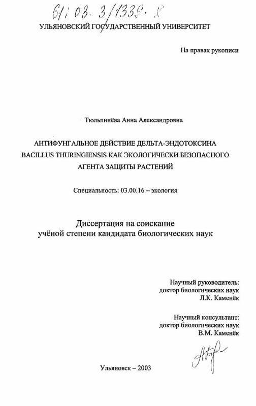 Титульный лист Антифунгальное действие дельта-эндотоксина Bacillus Thuringliensis как экологически безопасного агента защиты растений