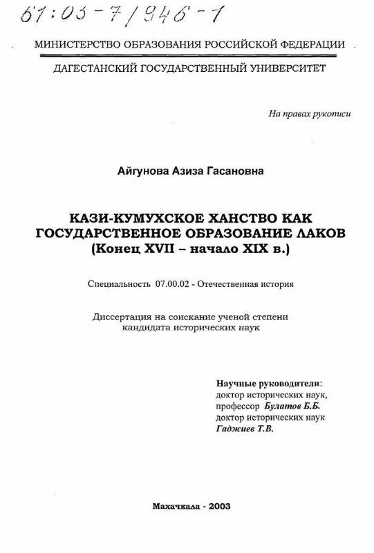 Титульный лист Кази-Кумухское ханство как государственное образование лаков, конец ХVII - начало ХIХ вв.
