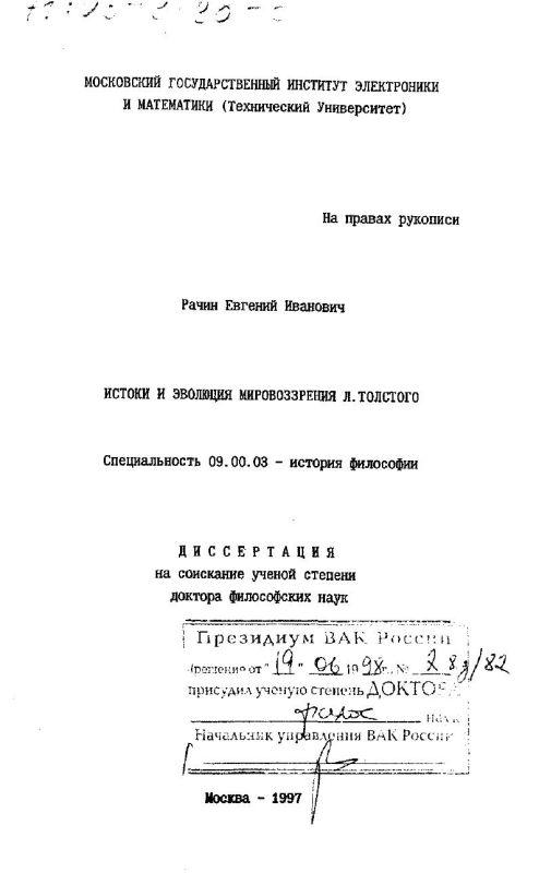 Титульный лист Истоки и эволюция мировоззрения Л. Толстого