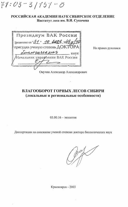 Титульный лист Влагооборот горных лесов Сибири : Локальные и региональные особенности