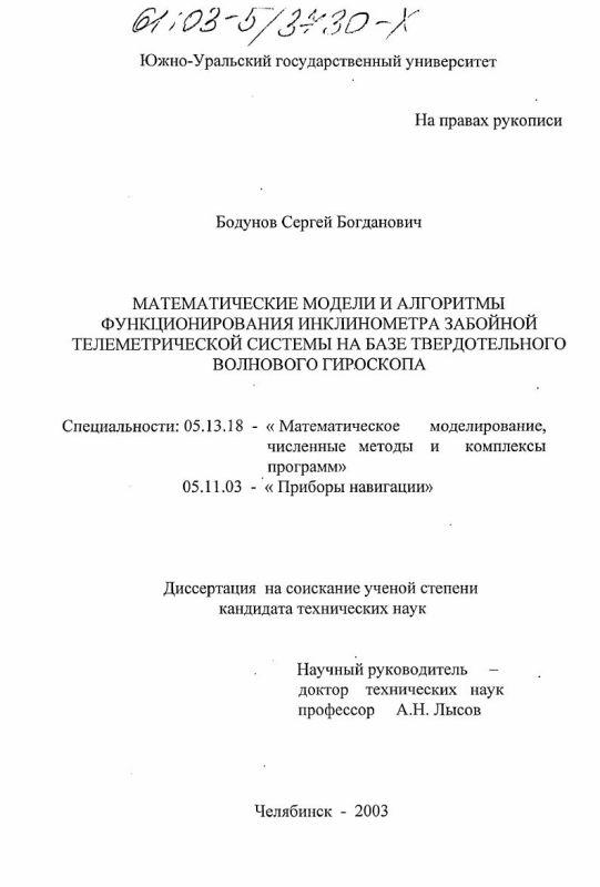 Титульный лист Математические модели и алгоритмы функционирования инклинометра забойной телеметрической системы на базе твердотельного волнового гироскопа