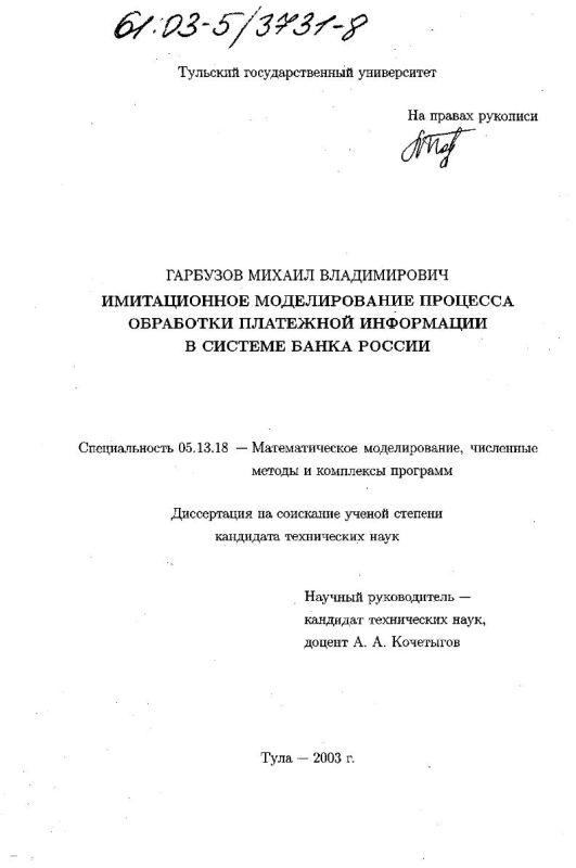 Титульный лист Имитационное моделирование процесса обработки платежной информации в системе Банка России