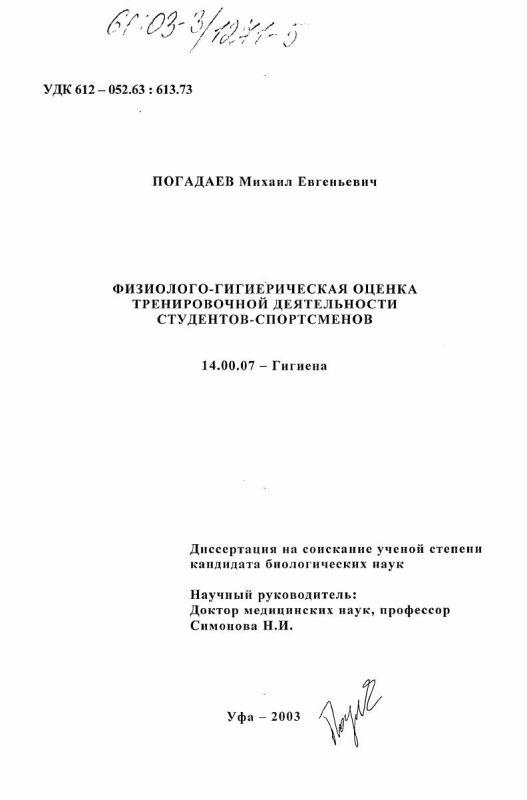 Титульный лист Физиолого-гигиеническая оценка тренировочной деятельности студентов-спортсменов