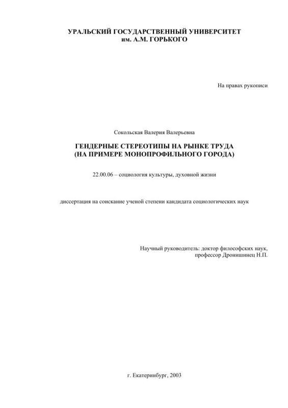 Титульный лист Гендерные стереотипы на рынке труда : На примере монопрофильного города