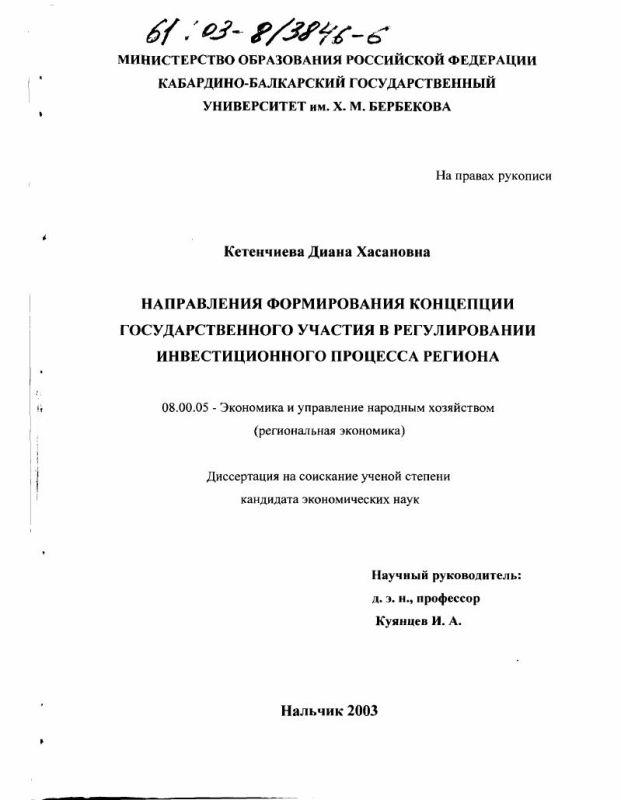 Титульный лист Направления формирования концепции государственного участия в регулировании инвестиционного процесса региона