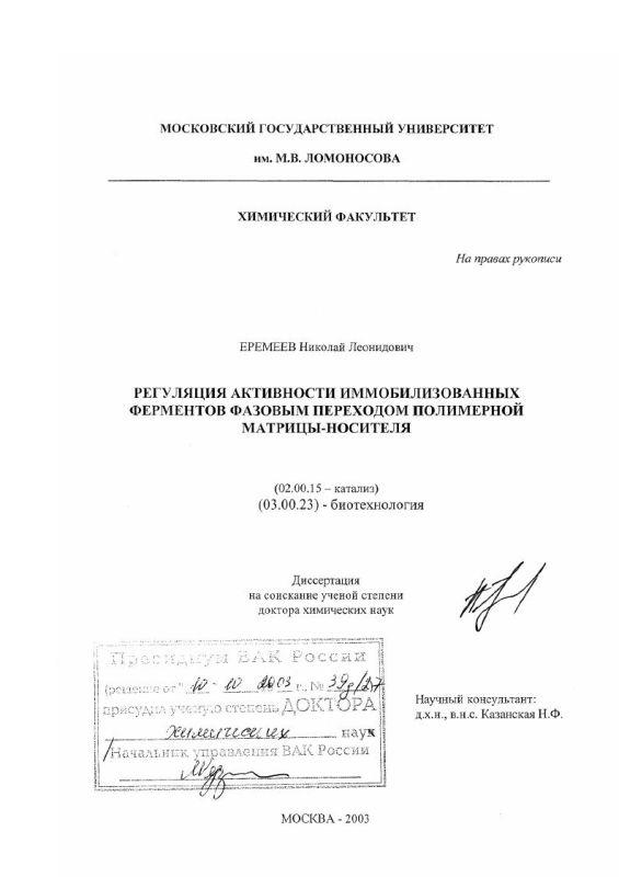 Титульный лист Регуляция активности иммобилизованных ферментов фазовым переходом полимерной матрицы-носителя