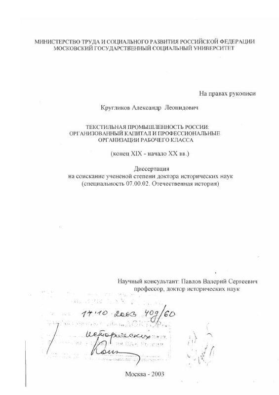 Титульный лист Текстильная промышленность России, организованный капитал и профессиональные организации рабочего класса, конец ХIХ - начало ХХ вв.