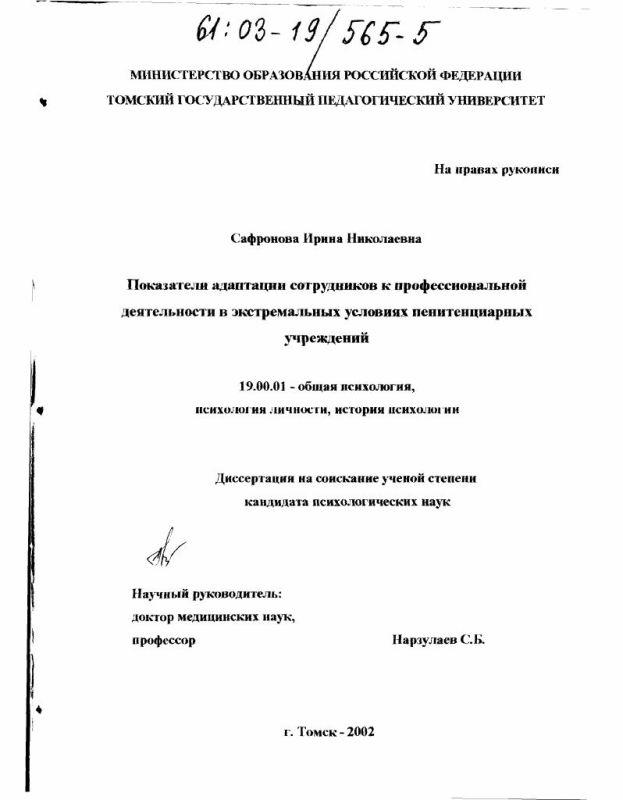 Титульный лист Показатели адаптации сотрудников к профессиональной деятельности в экстремальных условиях пенитенциарных учреждениях