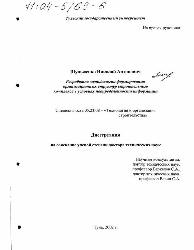 Титульный лист Разработка методологии формирования организационных структур строительного комплекса в условиях неопределенности информации