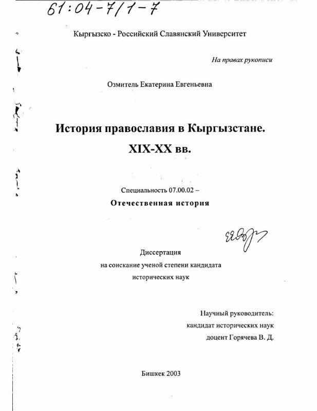 Титульный лист История православия в Кыргызстане, ХIХ - ХХ вв.