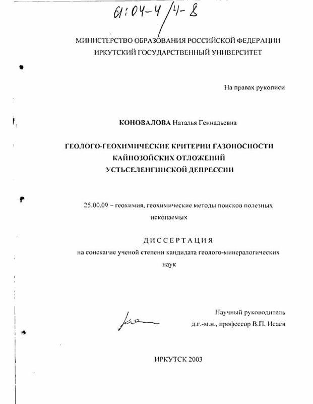 Титульный лист Геолого-геохимические критерии газоносности кайнозойских отложений Устьселенгинской депрессии