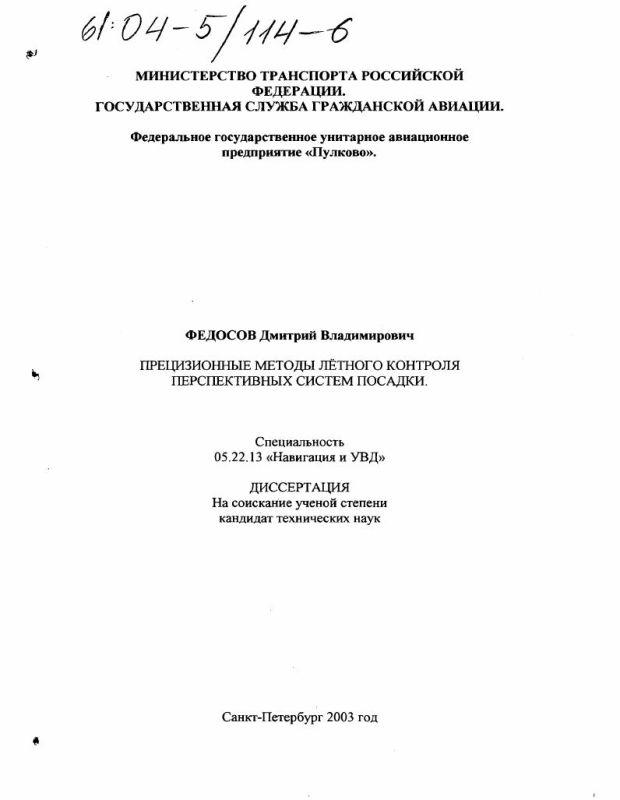 Титульный лист Прецизионные методы летного контроля перспективных систем посадки