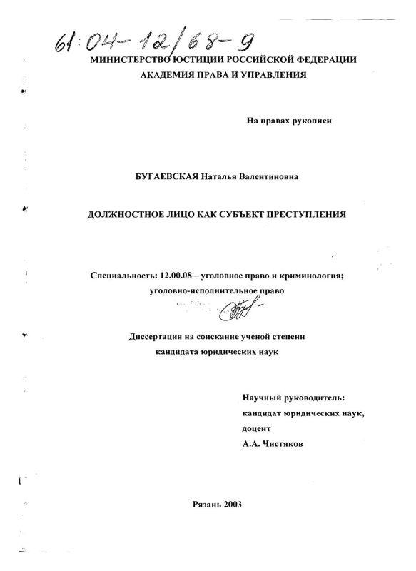 Титульный лист Должностное лицо как субъект преступления