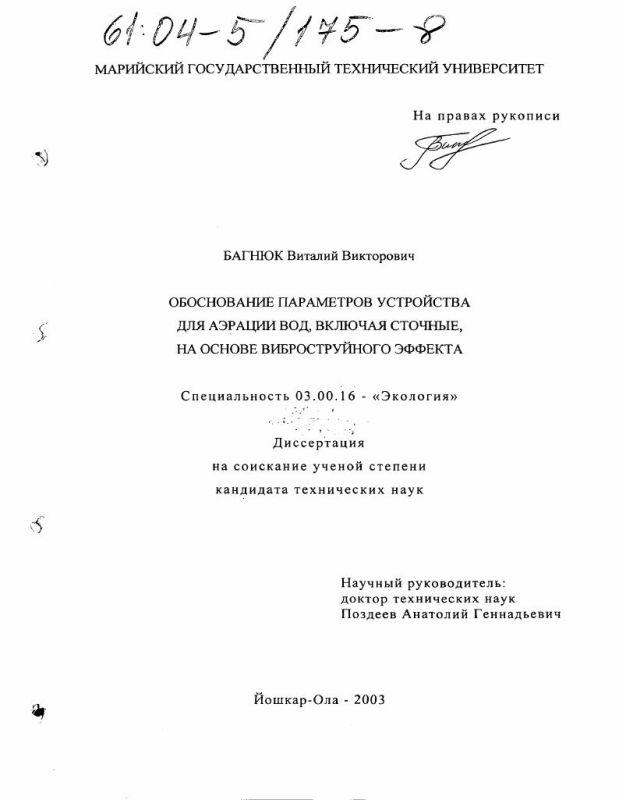 Титульный лист Обоснование параметров устройства для аэрации вод, включая сточные, на основе виброструйного эффекта