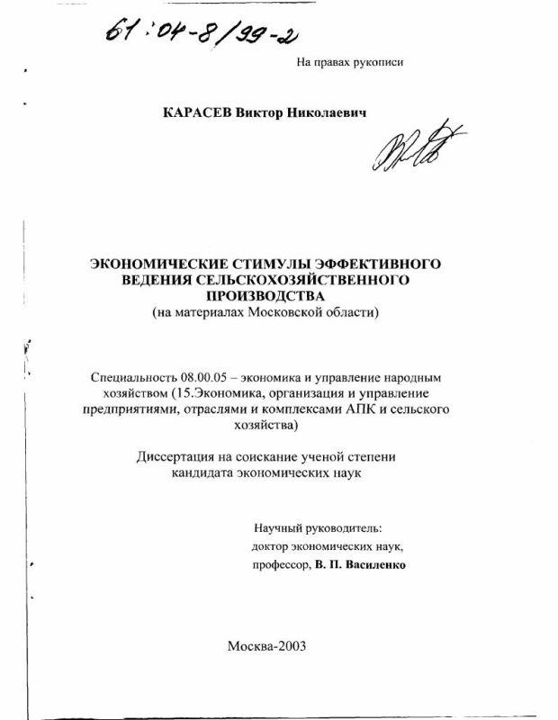 Титульный лист Экономические стимулы эффективного ведения сельскохозяйственного производства : На материалах Московской области