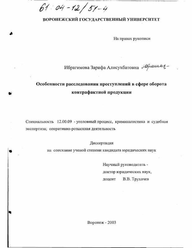 Титульный лист Особенности расследования преступлений в сфере оборота контрафактной продукции