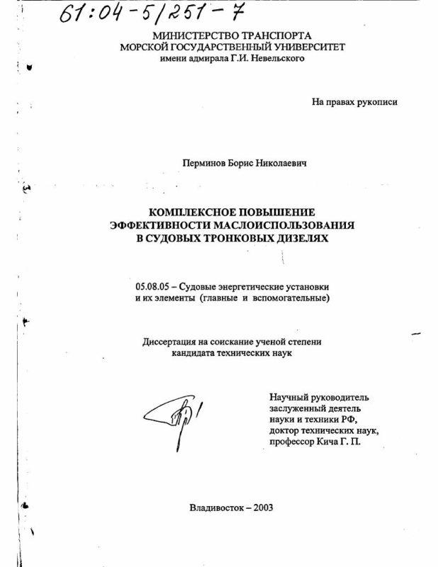 Титульный лист Комплексное повышение эффективности маслоиспользования в судовых тронковых дизелях