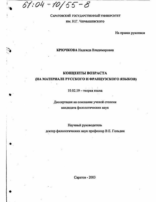 Титульный лист Концепты возраста : На материале русского и французского языков