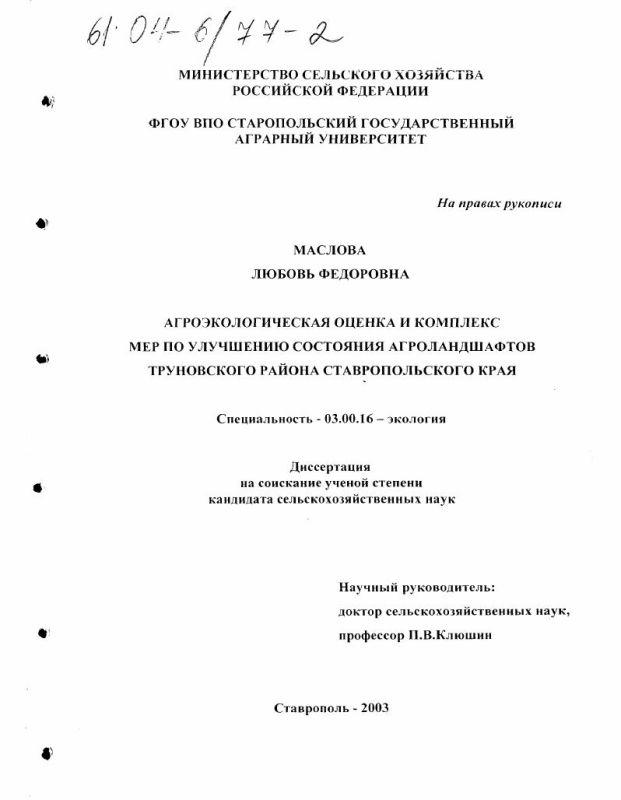 Титульный лист Агроэкологическая оценка и комплекс мер по улучшению состояния агроландшафтов Труновского района Ставропольского края