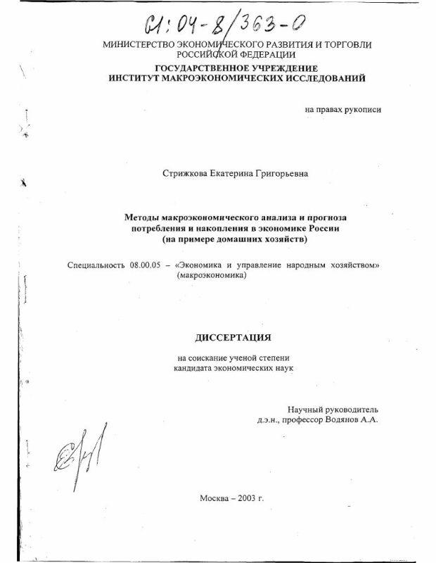 Титульный лист Методы макроэкономического анализа и прогноза потребления и накопления в экономике России : На примере домашних хозяйств