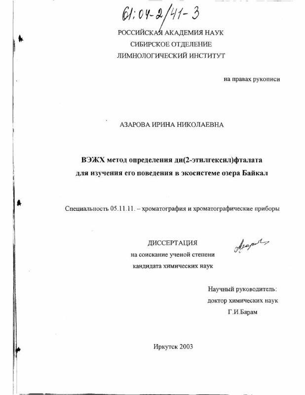 Титульный лист ВЭЖХ метод определения ди(2-этилгексил)фталата для изучения его поведения в экосистеме озера Байкал