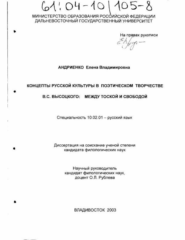 Титульный лист Концепты русской культуры в поэтическом творчестве В. С. Высоцкого: между тоской и свободой