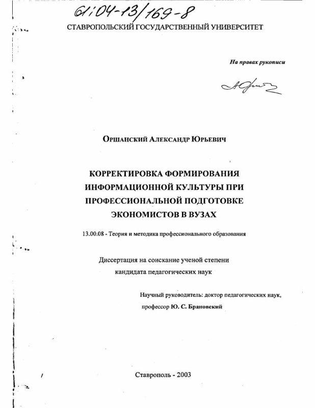 Титульный лист Корректировка формирования информационной культуры при профессиональной подготовке экономистов в вузах