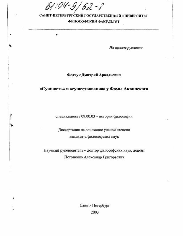 """Титульный лист """"Сущность"""" и """"существование"""" у Фомы Аквинского"""