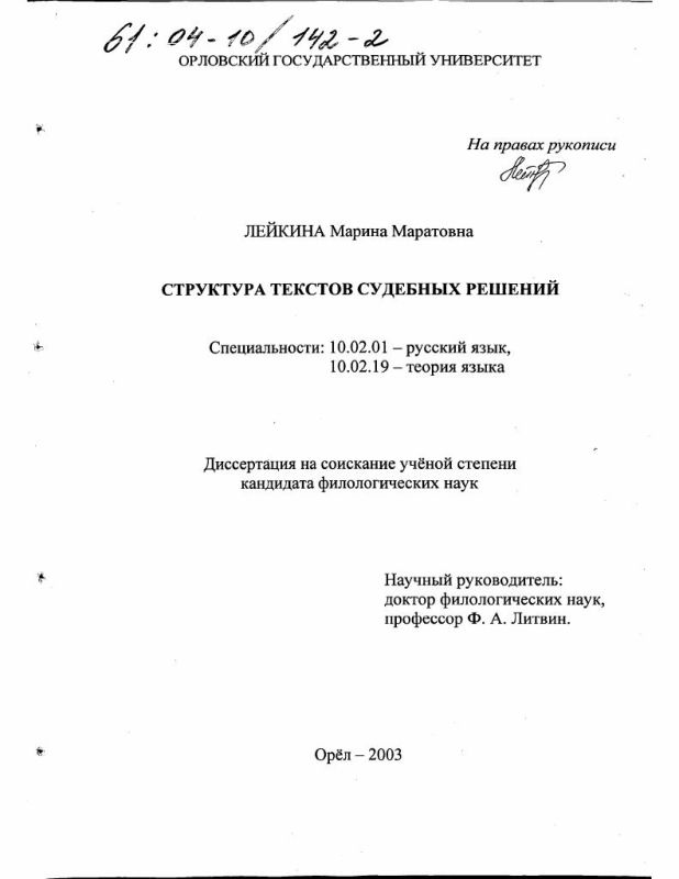 Титульный лист Структура текстов судебных решений