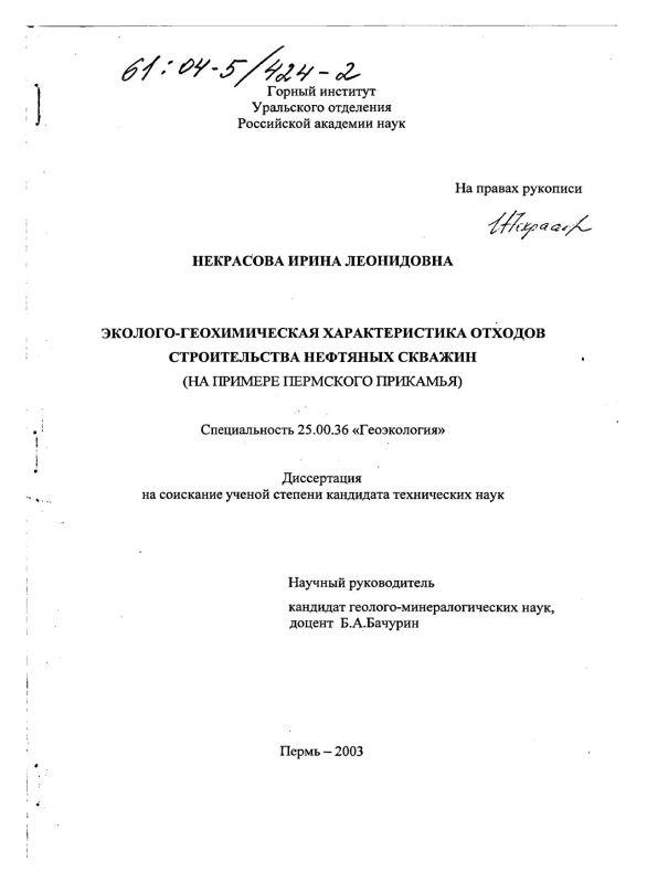 Титульный лист Эколого-геохимическая характеристика отходов строительства нефтяных скважин : На примере Пермского Прикамья
