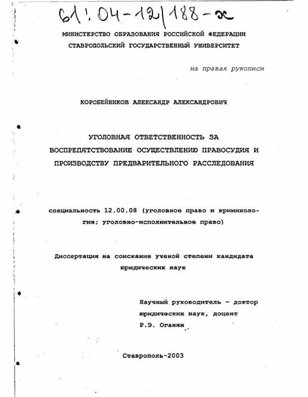 Титульный лист Уголовная ответственность за воспрепятствование осуществлению правосудия и производству предварительного расследования