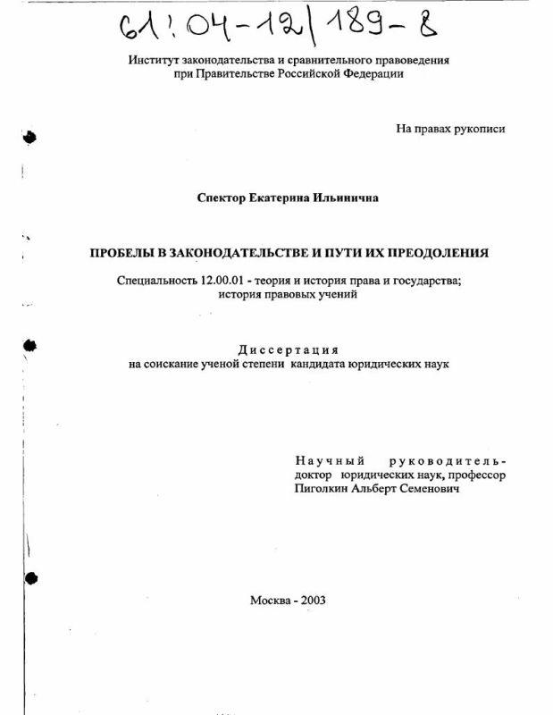 Титульный лист Проблемы в законодательстве и пути их преодоления