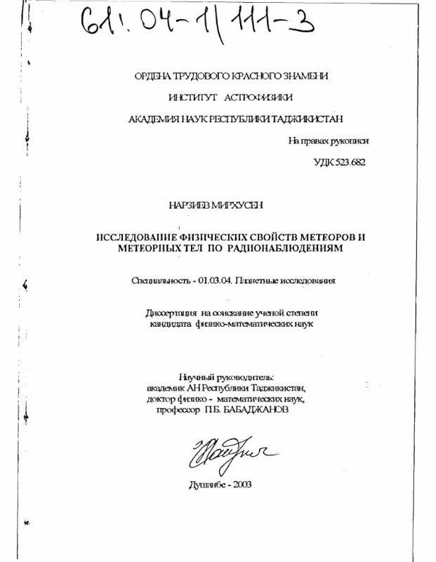 Титульный лист Исследование физических свойств метеоров и метеорных тел по радионаблюдениям