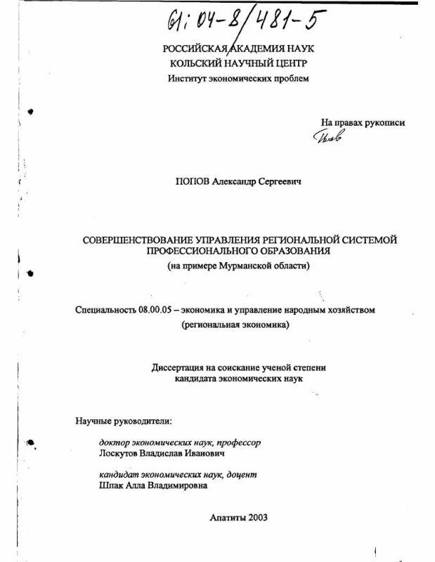 Титульный лист Совершенствование управления региональной системой профессионального образования : На примере Мурманской области