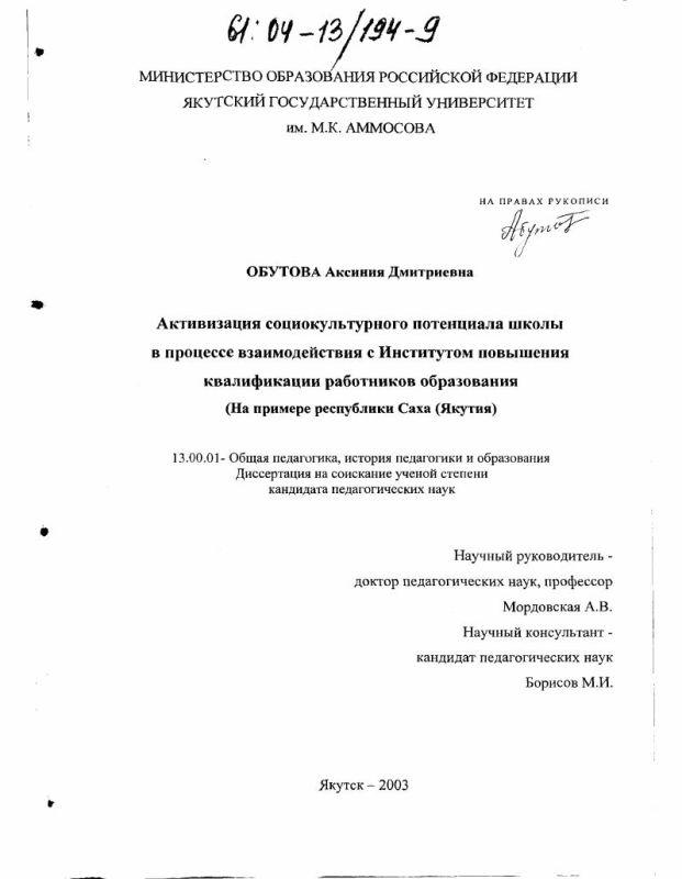 Титульный лист Активизация социокультурного потенциала школы в процессе взаимодействия с Институтом повышения квалификации работников образования : На примере Республики Саха (Якутия)