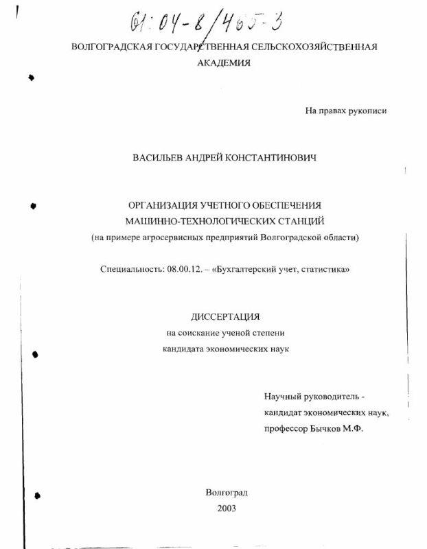 Титульный лист Организация учетного обеспечения машинно-технологических станций : На примере агросервисных предприятий Волгоградской области