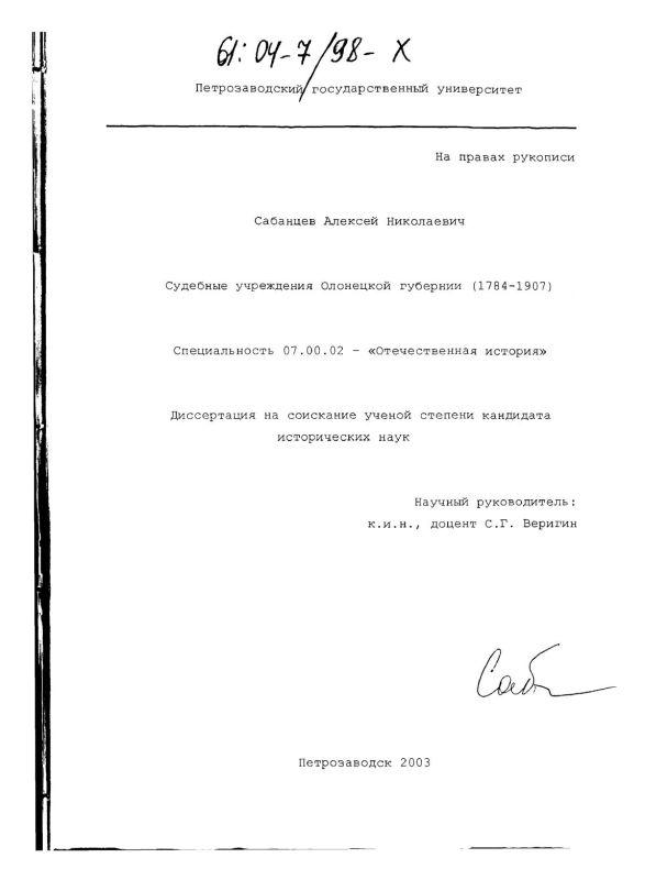 Титульный лист Судебные учреждения Олонецкой губернии : 1784-1907 гг.